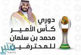 مباريات اليوم : الهلال في مواجهة التعاون .. والأهلي ضيفا ثقيلًا على النصر