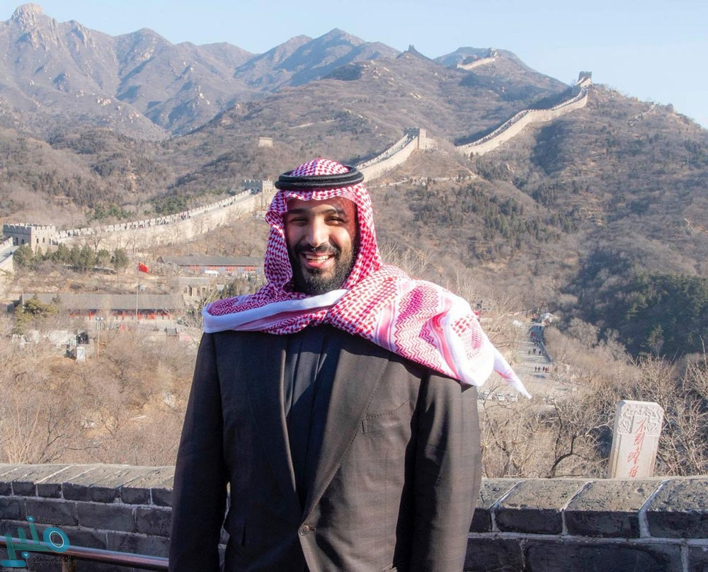 #ولي_العهد الأمير محمد بن سلمان يزور سور الصين العظيم 1