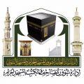 تهيئة أدوار مبنى المطاف والتوسعة السعودية الثالثة لاستقبال المعتمرين والمصلين خلال العشر الأواخر من رمضان
