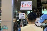 إغلاق 21 منشأة مخالفة للإرشادات والتدابير الاحترازية في جدة
