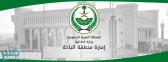 وكيل إمارة الباحة يكرم عددًا من الطلاب والطالبات المتفوقين
