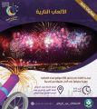 أمانة الرياض تخصص 3 مواقع للألعاب النارية خلال أيام العيد