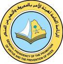 الأمر بالمعروف في مكة تنفذ إجراءات احترازية مع استئناف الدوام الرسمي