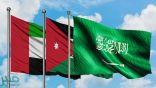 الإمارات والأردن تدينان إطلاق ميليشيا الحوثي طائرات مسيرة تجاه المملكة