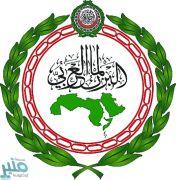 البرلمان العربي يُدَشِّن المركز العربي لمكافحة الإرهاب والفكر المتطرف