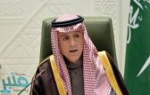 الجبير: المملكة تعمل مع الولايات المتحدة لمنع إيران من تصدير الأسلحة