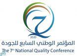 5 ورش عمل في المؤتمر الوطني السابع للجودة الثلاثاء المقبل