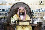 السديس: المملكة لا تزال صاحبة الريادة في تبني قضايا الأقصى والدفاع عنه