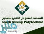 المعهد السعودي التقني للتعدين يعلن عن تدريب ينتهي بالتوظيف