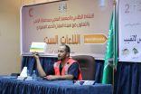 حملة توعوية للهلال الأحمر عن الاسعافات الأولية في محافظة الزلفي