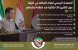 """التحالف: عمل """"اوكسفام"""" في اليمن محدود وضئيل"""