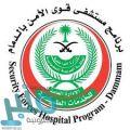 وظيفة إدارية شاغرة لدى مستشفى قوى الأمن بالدمام