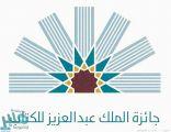 إعلان أسماء الفائزين والفائزات بجائزة الملك عبدالعزيز للكتاب