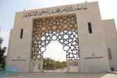 إعلان نتائج التقديم على برامج الدراسات العليا بجامعة الإمام محمد بن سعود الإسلامية