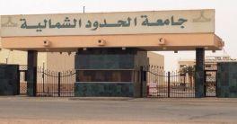 جامعة الحدود الشمالية تُعلن فتح باب القبول لمرحلتي البكالوريوس والدبلوم