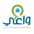 توقيع عقد شراكة اجتماعية بين جمعية واعي في بلقرن وجمعية البر في البشائر
