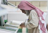 85 ألف زائر لمعرض الرياض للكتاب في أيامه الثلاثة الأولى