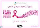 المعهد الصناعي وتقنية الحناكية يشاركان في التوعية بسرطان الثدي