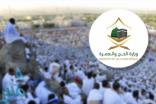 """""""الحج والعمرة"""": تخصيص رابط جديد لاستقبال طلبات الأشقاء القطريين"""