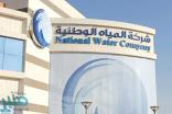 المياه الوطنية: خدمة 7 أحياء جديدة بمحافظة الطائف بشبكات المياه