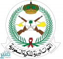 القوات البرية تدعو 26 شخصا من المتقدمين على وظائفها لمراجعة الخدمة المدنية