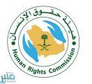 """""""حقوق الإنسان"""" يستنكر ما تضمنه تقرير """"كالامار"""" من مزاعم ومغالطات بشأن قضية خاشقجي"""