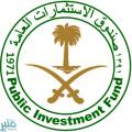 صندوق الاستثمارات العامة يعلن توفر وظائف إدارية شاغرة