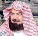 الشيخ السديس: إقامة الحدود الشرعية أمان للمجتمع ورادع للمعتدين