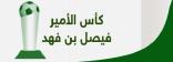 الهلال يواصل صدارته لدوري كأس الأمير فيصل بن فهد بعد تعادله مع النصر