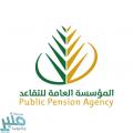 """""""التقاعد"""": الصرف للمستفيد في حسابه البنكي الخاص ابتداءً من 14 يوليو الحالي"""