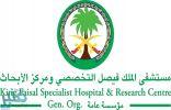 المستشفى التخصصي يوفر عدد 58 وظيفة بالرياض وجدة والمدينة المنورة