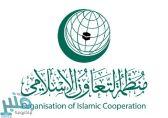"""""""التعاون الإسلامي"""" تستنكر بشدة المحاولات الحوثية الفاشلة بإطلاق مسيرات مفخخة باتجاه المملكة"""