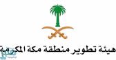 """بتوجيهات الفيصل.. """"تطوير مكة"""" تنفذ 14 مشروعًا في العاصمة المقدسة والمشاعر"""