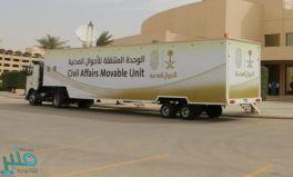وحدات الأحوال المدنية المتنقلة تقدّم خدماتها في 12 موقعاً حول المملكة