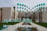 """""""التعليم"""" تتيح للمرشحين للوظائف التعليمية حجز موعد للمطابقة في فروع وزارة الخدمة المدنية"""