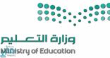 """تحت عنوان """"جادة الوطن"""".. وزارة التعليم تقيم عدداً من الفعاليات بمناسبة اليوم الوطني"""