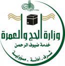 الحج والعمرة: حوكمة الأعمال وتحسين الخدمات لضيوف الرحمن استعدادًا لشهر رمضان
