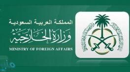 المملكة تدين وتستنكر الحادث الإرهابي الذي وقع في العاصمة الأفغانية