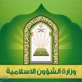 الشؤون الإسلامية تغلق 14 مسجدًا مؤقتًا في 7 مناطق
