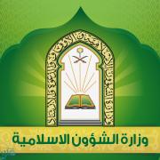 الشؤون الإسلامية تغلق 23 مسجدًا مؤقتًا وتعيد فتح 9 مساجد في 6 مناطق