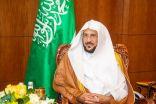 """""""آل الشيخ"""" يوجه خطباء الجوامع بالحديث عن ترشيد استهلاك المياه في خطبة الجمعة القادمة"""