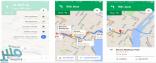 اليك.. أهم مميزات تحديث خدمة خرائط جوجل