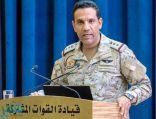 «التحالف»: الحوثيون أطلقوا صاروخا بالستيا لاستهداف المدنيين وسقط في مأرب