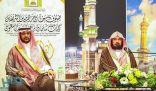 الشيخ السديس يلتقي حجاج لجنة الدعوة بإفريقيا