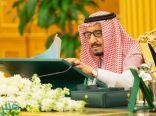 خادم الحرمين يرأس جلسة مجلس الوزراء .. ويصدر 9 قرارات