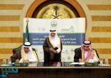 """أمير مكة يشهد توقيع مذكرة تعاون بين مركز التكامل التنموي و """"مدن"""""""