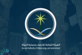 الأرصاد: أمطار رعدية مصحوبة بزخات البرد على معظم مناطق المملكة غداً