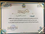 """"""" منبر """" تتلقى شهادة شكر وتقدير من رئيس بلدية المظيلف"""