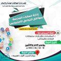 تعليم مكة ينفذ دورة إعلامية عن إدارة حسابات المدرسة بمواقع التواصل الاجتماعي