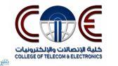 """بدء القبول في برامج الدبلوم بـ """"كلية الاتصالات الإلكترونيات"""" في جدة"""